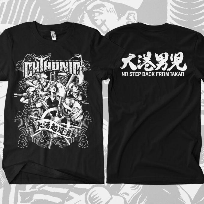 CHTHONIC - No Step Back… T-shirt - CHTHONIC